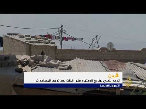 برنامج أردني للاعتماد على الذات بعد توقف المساعدات الاقتصادية  - نشر قبل 19 ساعة