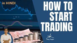 🔥🔥 ट�रेडिंग कैसे श�रू करें | How To Start Trading