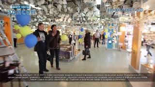 видео Открылся магазин «Эдисон»