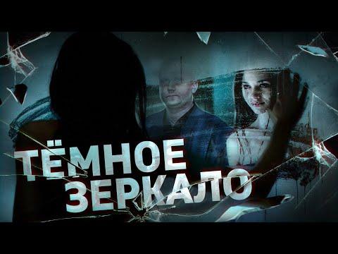Темное зеркало -