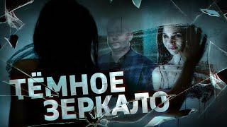Темное зеркало - ТРЕШ ОБЗОР на фильм