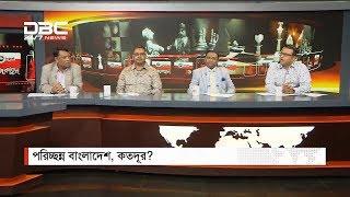 পরিচ্ছন্ন বাংলাদেশ, কতদূর?  || রাজকাহন || Rajkahon || DBC NEWS