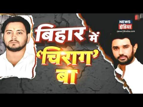 Bihar में 'Chirag' बा: बिहार की लड़ाई 'चिराग' पर आई, बिहार में अबकी बार किसकी सरकार ?   News18 India