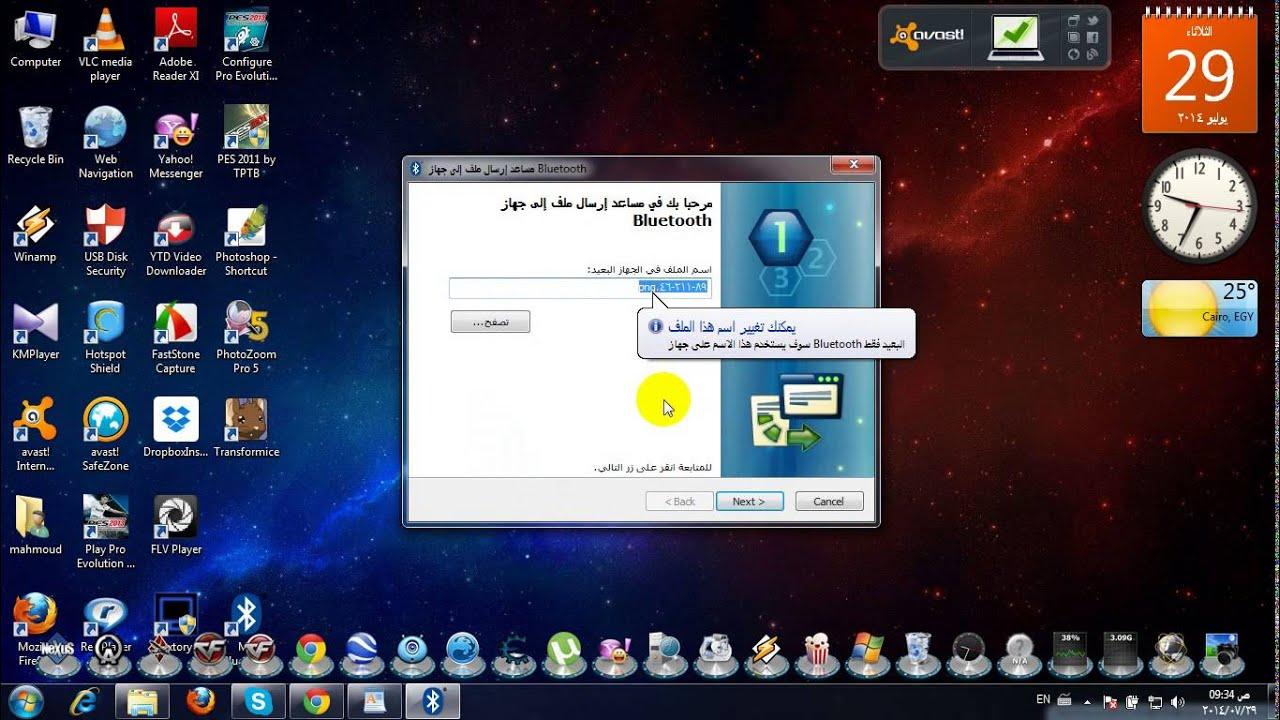 تحميل برنامج البلوتوث للكمبيوتر والموبايل برابط مباشر