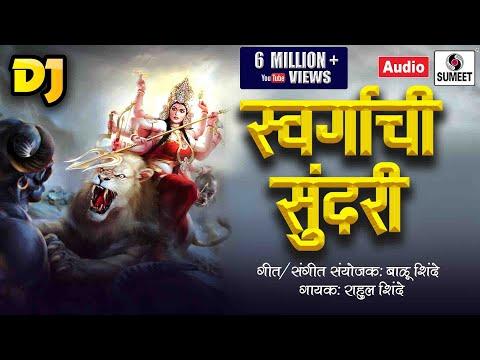 Swargachi Sundari Dj - स्वर्गाची सुंदरी  Devi Bhaktigeet - Sumeet Music