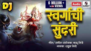 Gambar cover Swargachi Sundari Dj - स्वर्गाची सुंदरी  Devi Bhaktigeet - Sumeet Music