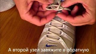 getlinkyoutube.com-Как завязать шнурки правильно! 40 секунд и помнить всегда! Советы бегунам.