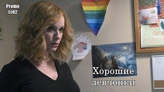 Хорошие девчонки 1 сезон 2 серия - Промо (Сериал 2018) // Good Girls 1x02 Promo