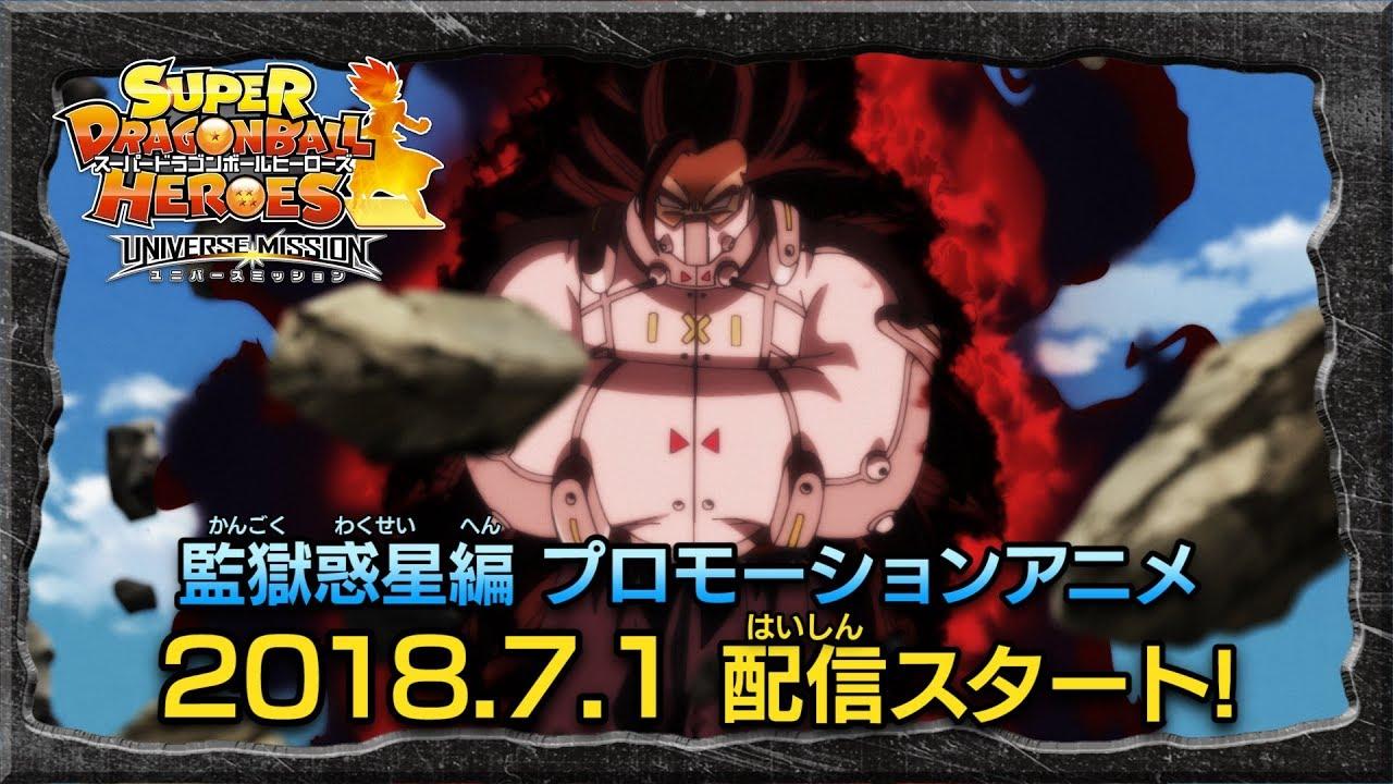 【SDBH公式】監獄惑星編プロモーションアニメ予告映像【スーパードラゴンボールヒーローズ】