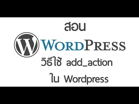 วิธีใช้ add_action ใน Wordpress - สอน สร้าง Plugin Wordpress