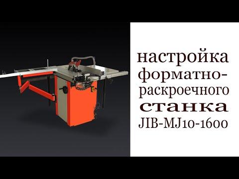 Настройка форматно-раскроечного станка  JIB MJ10-1600