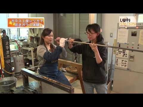 いばキラPeople/ガラス工房シリカ2014425