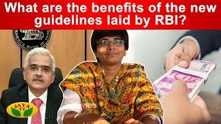 What are the benefits of the new guidelines laid by RBI? | Kousalya Vasudevan | Jaya Tv