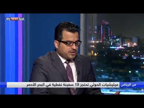 من الرياض.. ميليشيات الحوثي تحتجز 19 سفينة نفطية في البحر الأحمر