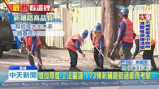 20190722中天新聞 7/19豪雨考驗過關 高雄173條新鋪路「無損傷」
