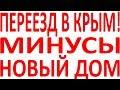 Минусы плюсы Крым эллинг дом участок земля у моря квартира в Крыму Крым приобрести куплю цена купить