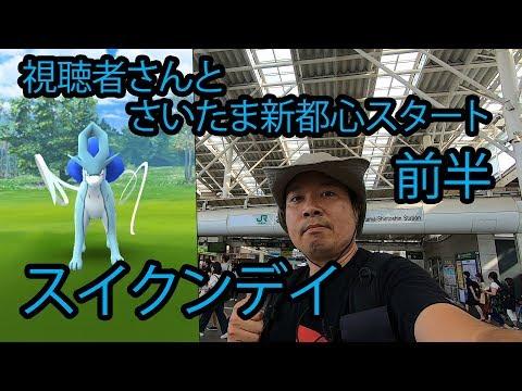 【ポケモンGO】スイクンデイは視聴者さんとさいたま新都心スタート!