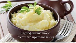 Как приготовить картофельное пюре. Сделано в России. РБК