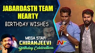 Jabardasth Team Heartly Birthday Wishes To Chiranjeevi | Chiranjeevi 63rd Birthday Celebrations |NTV