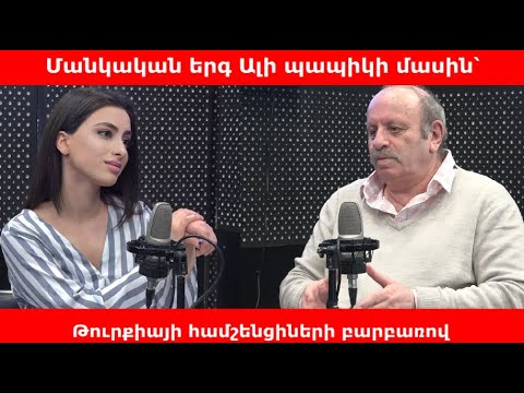 Մանկական երգ Ալի պապիկի մասին՝ Թուրքիայի համշենցիների բարբառով