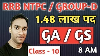 Class #10 | RRB NTPC General Awareness | General Awareness Mock Test For Railway NTPC, Group-d, SSC