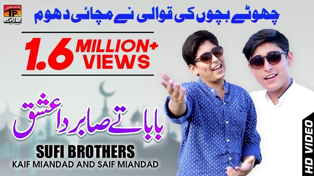 Download Baba Te Sabir Da Ishq Kama Aey || Kaif Miandad And Saif Miandad || TP Islamic