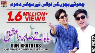 Baba Te Sabir Da Ishq Kama Aey || Kaif Miandad And Saif Miandad || TP Islamic