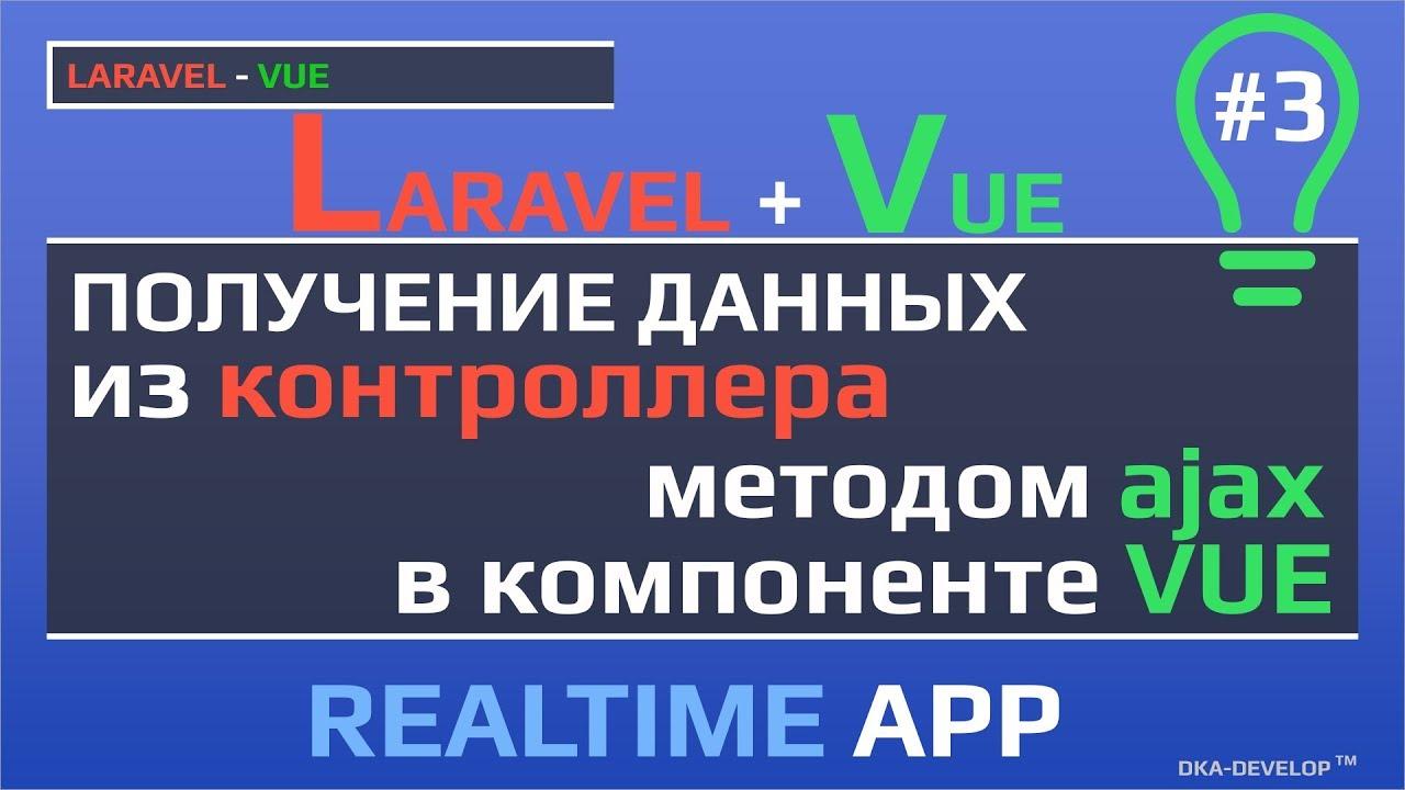 Уроки Laravel Vue: получение данных из контроллера методом ajax в Vue  компонент | json |
