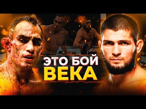 ВСЁ ЕЩЕ ИНТЕРЕСНО! Хабиб Нурмагомедов Vs Тони Фергюсон - лучший бой в истории UFC