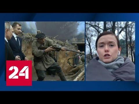 Путин ознакомился с 3D-панорамой, воссоздающей путь воина-освободителя - Россия 24