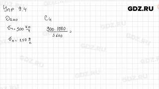 Упр 9.4 - Физика 9 класс Пёрышкин