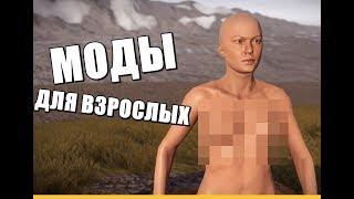 10 ПОРНО МОДОВ ДЛЯ ИГР 18+