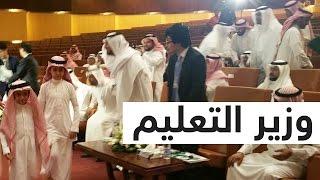 فلوق قابلنا وزير التعليم || Met The Minister