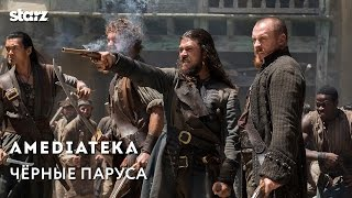 Черные Паруса 4 сезон | Black Sails | Тизер