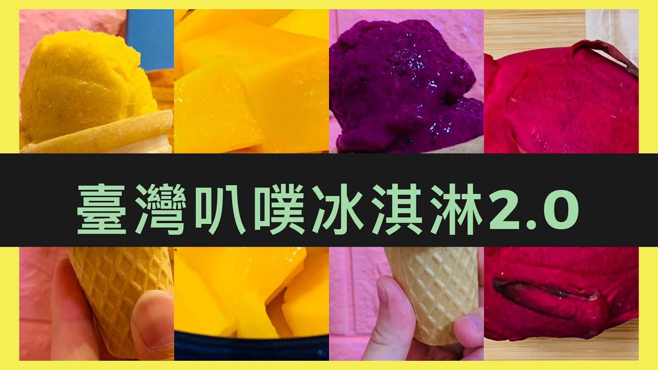 【火龍果冰】|臺灣叭噗冰2.0|火龍果香蕉冰淇淋|夏日水果冰特輯|水果風味無添加,無奶蛋配方|Dragon Fruit Ice cream