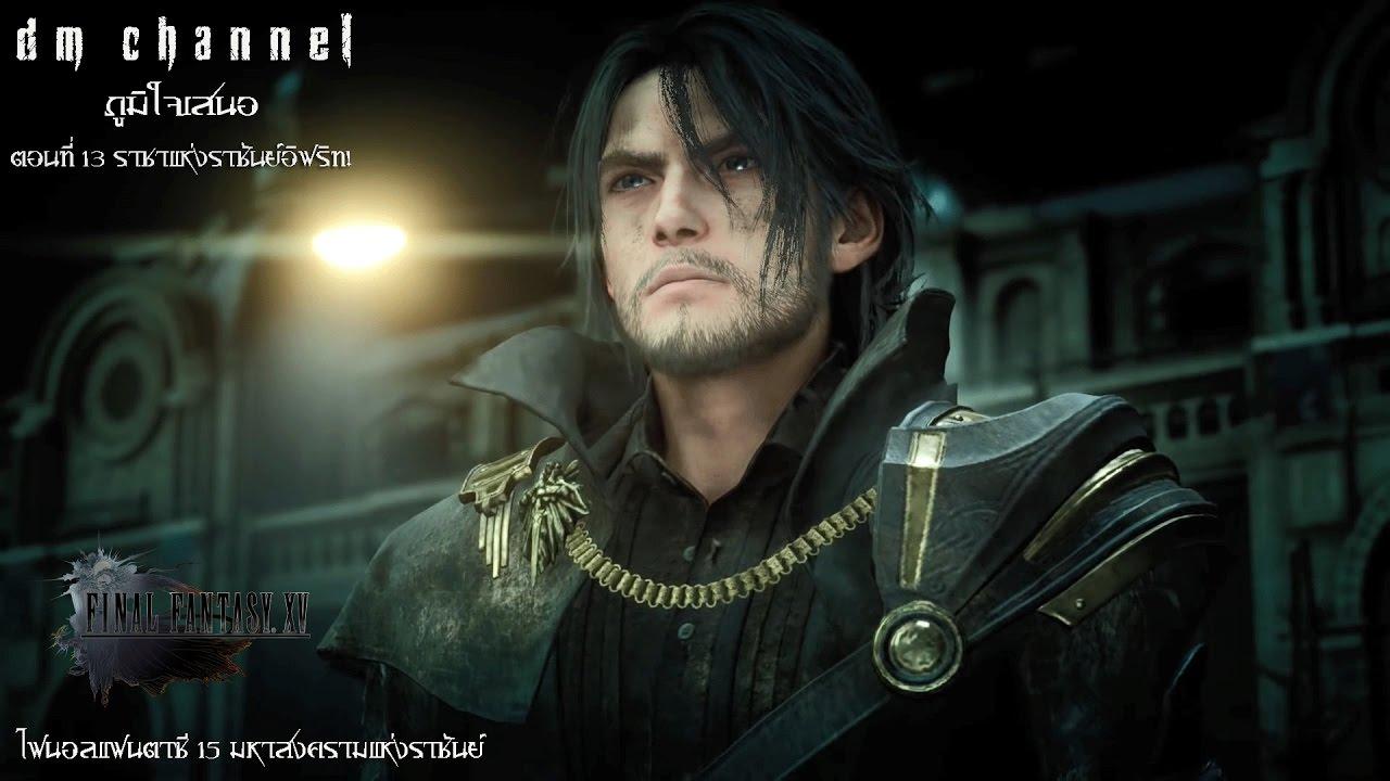 Final Fantasy Xv ตอนท 13 ราชาแห งราช นย อ ฟร ท Hd1080p 60fps