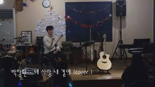 박창환 - 내사랑내곁에 (cover.)