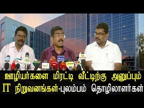ஊழியர்களை மிரட்டி வீட்டிற்கு அனுப்பும் IT நிறுவனங்கள் - புலம்பும் தொழிலாளர்கள் - Tamil News Live