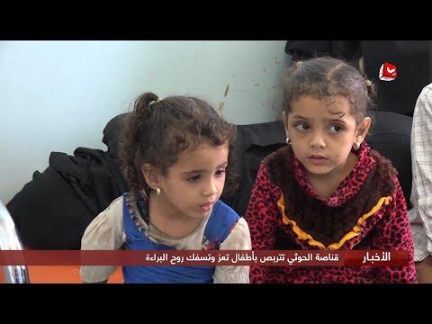 قناصة الحوثي تتربص بأطفال تعز وتسفك روح البراءة