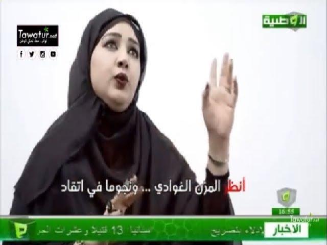 """""""انظر المزن الغوادي"""" أغنية جديدة للفنانة وردة سيدي همد فال - قناة الوطنية"""