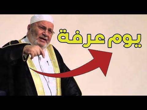 يـــــوم عـــــرفة ..! مؤثر جداً محمد راتب النابلسي thumbnail