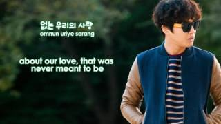Cha Taehyun (차태현) - Goodbye Bridge/Two-lane Road Bridge (이차선 다리) [KOR/ROM/ENGLISH LYRICS]
