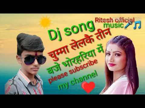 Chumma Lelkau Teen Baje Bhor Hariya Me DJ Ritesh Raaz    चुम्मा लेलकै तीन बजे भोरहरिया में डिजे रिते