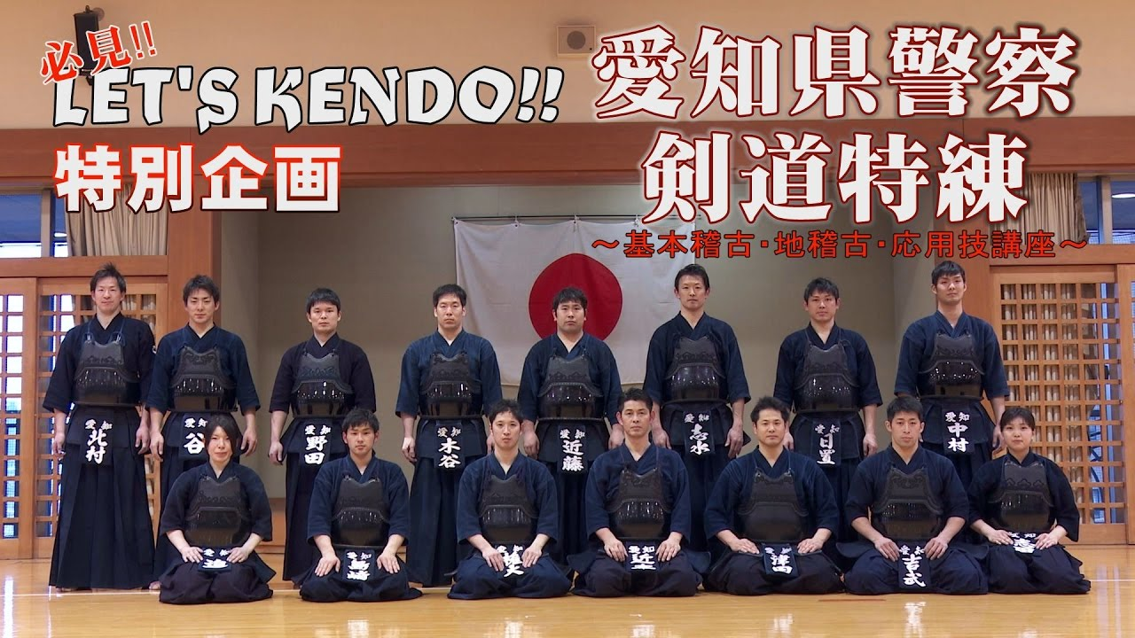LET'S KENDO特別企画【愛知県警察剣道特練】潜入取材/【基本打ち・地 ...