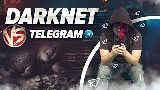 ДАРКНЕТ ПЕРЕЕХАЛ В ТЕЛЕГРАМ [netstalkers]