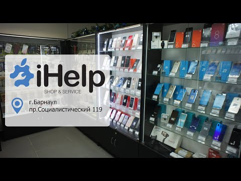 Магазин IHelp Техника Apple Xiaomi в Барнауле пр. Социалистический 119