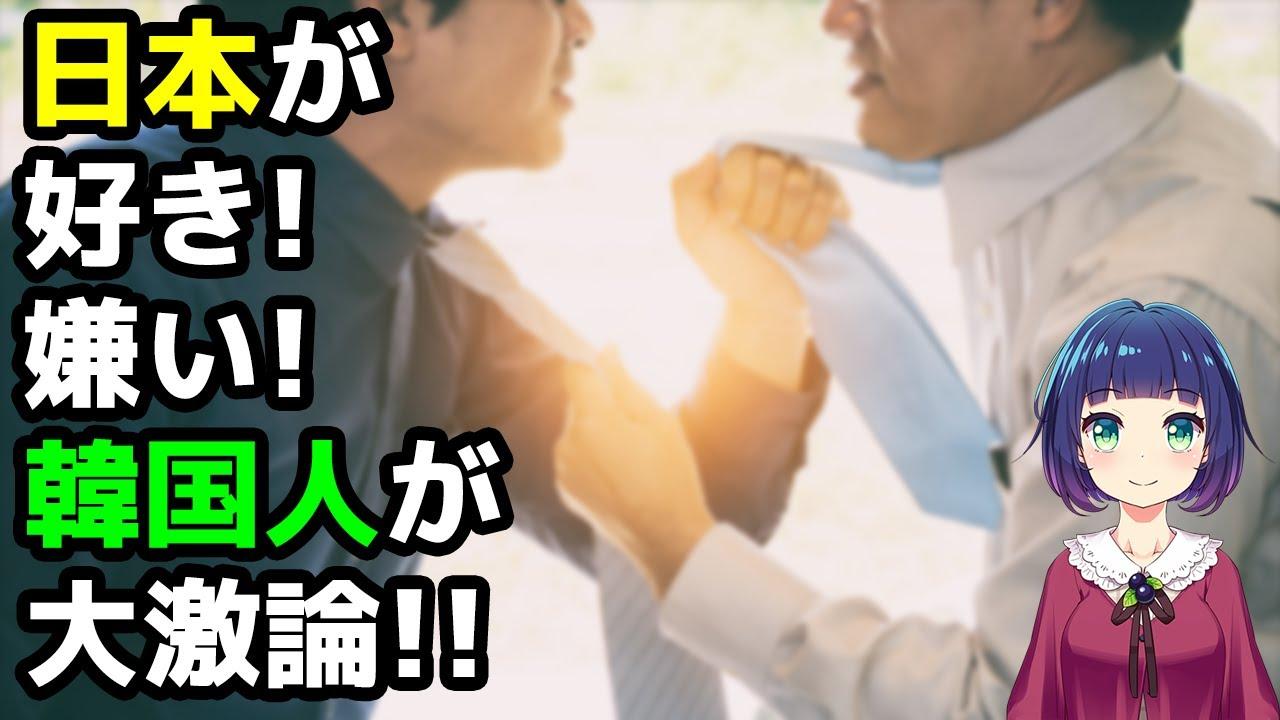【海外の反応】「日本のここが好き!」韓国人同士で大激論!【韓国の反応】