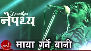 Nepathya | Maya Garne Bani | Nepali Best Hit Pop Song