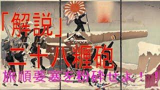 【日露戦争】旅順要塞を粉砕せよ!二十八糎榴弾砲