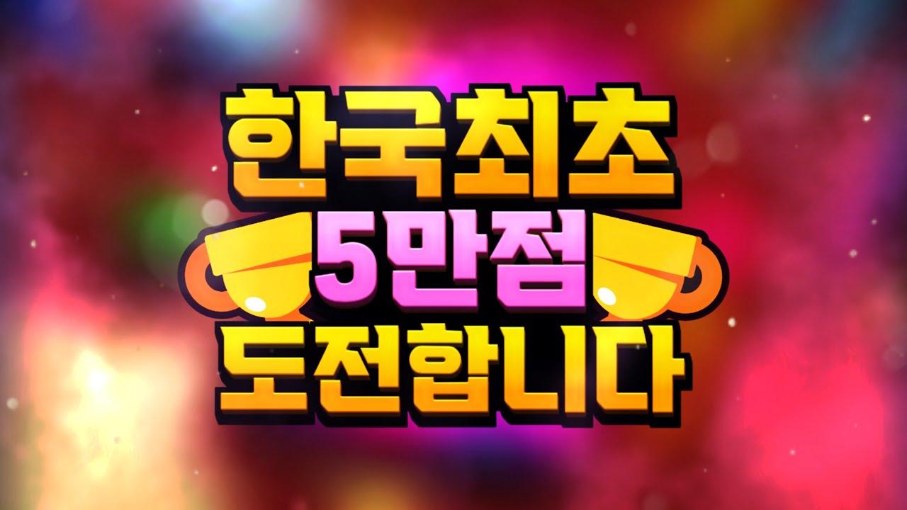 브롤스타즈 한국 1위의 한국 최초 5만점 푸슁방송 14일차 (새벽)